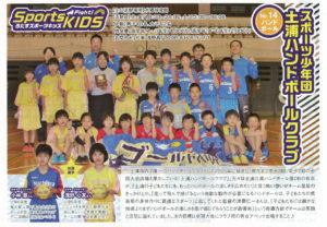 スポーツ少年団 土浦ハンドボールクラブ(後列右端が瀬霜です)