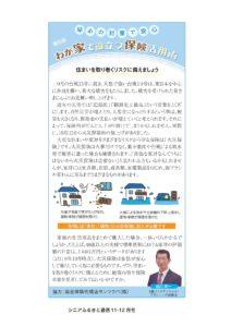 1024保険活用術vol.6