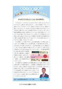 0215保険活用術vol.7_page-0001最新