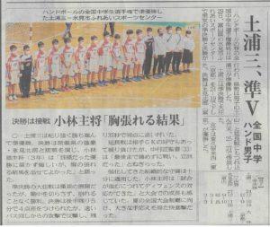 2021ハンドボール全国中学生選手権